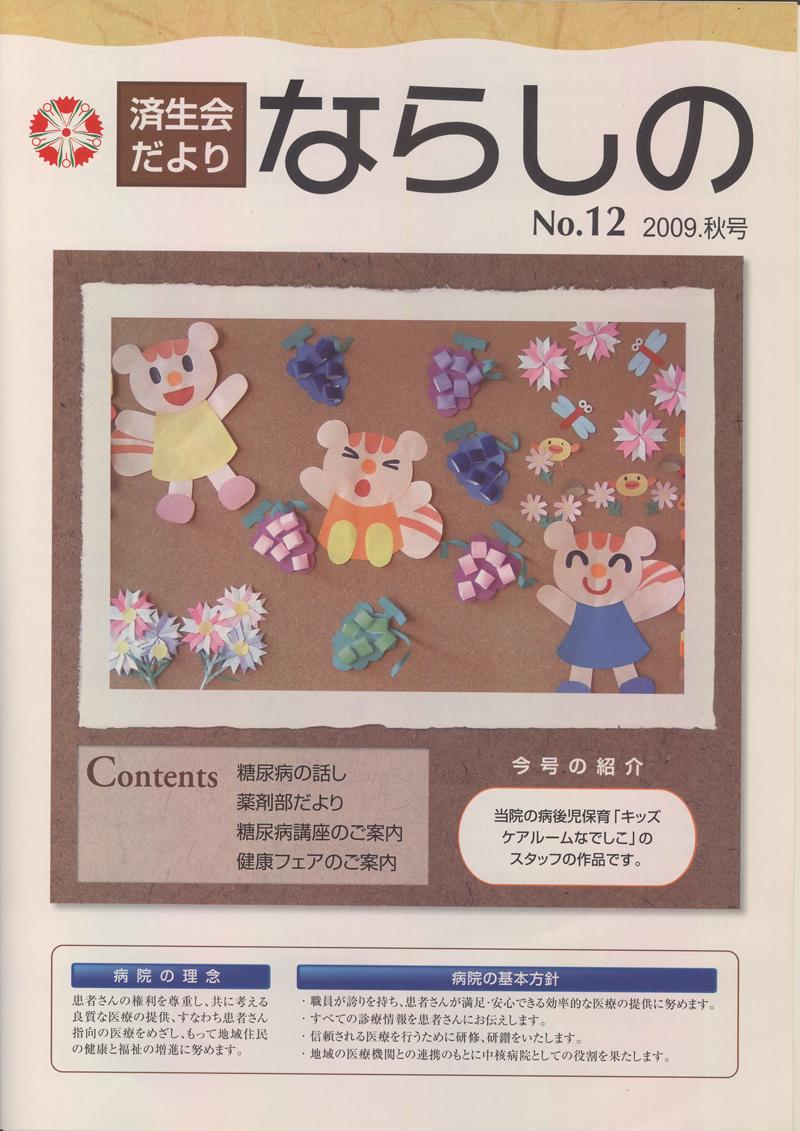 「No.12 2009.秋号」
