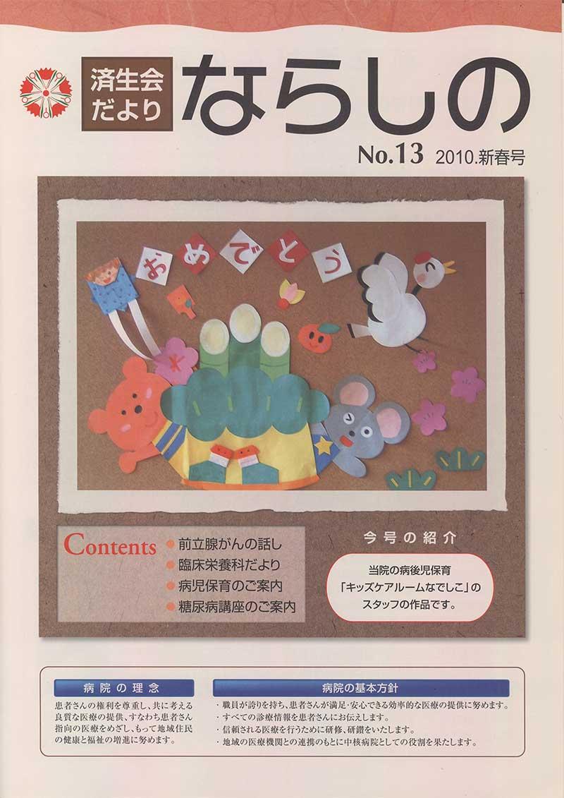 「No.13 2010.新春号」