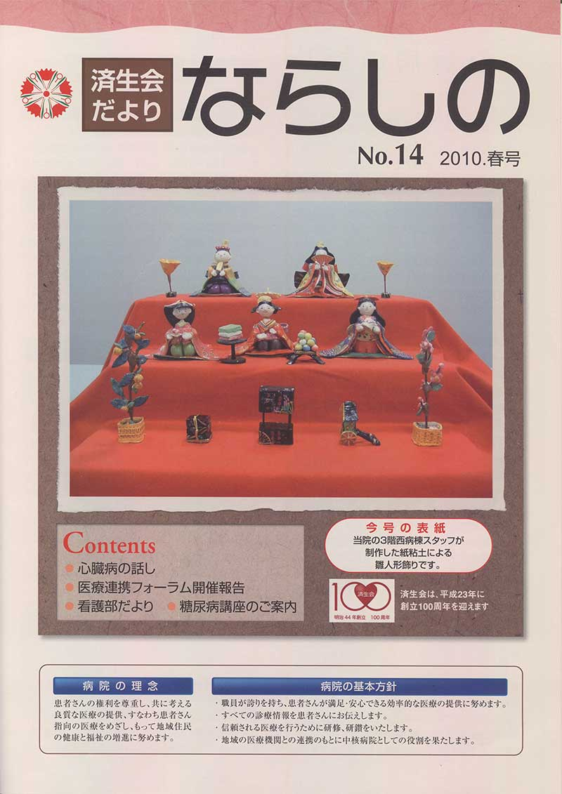 「No.14 2010.春号」