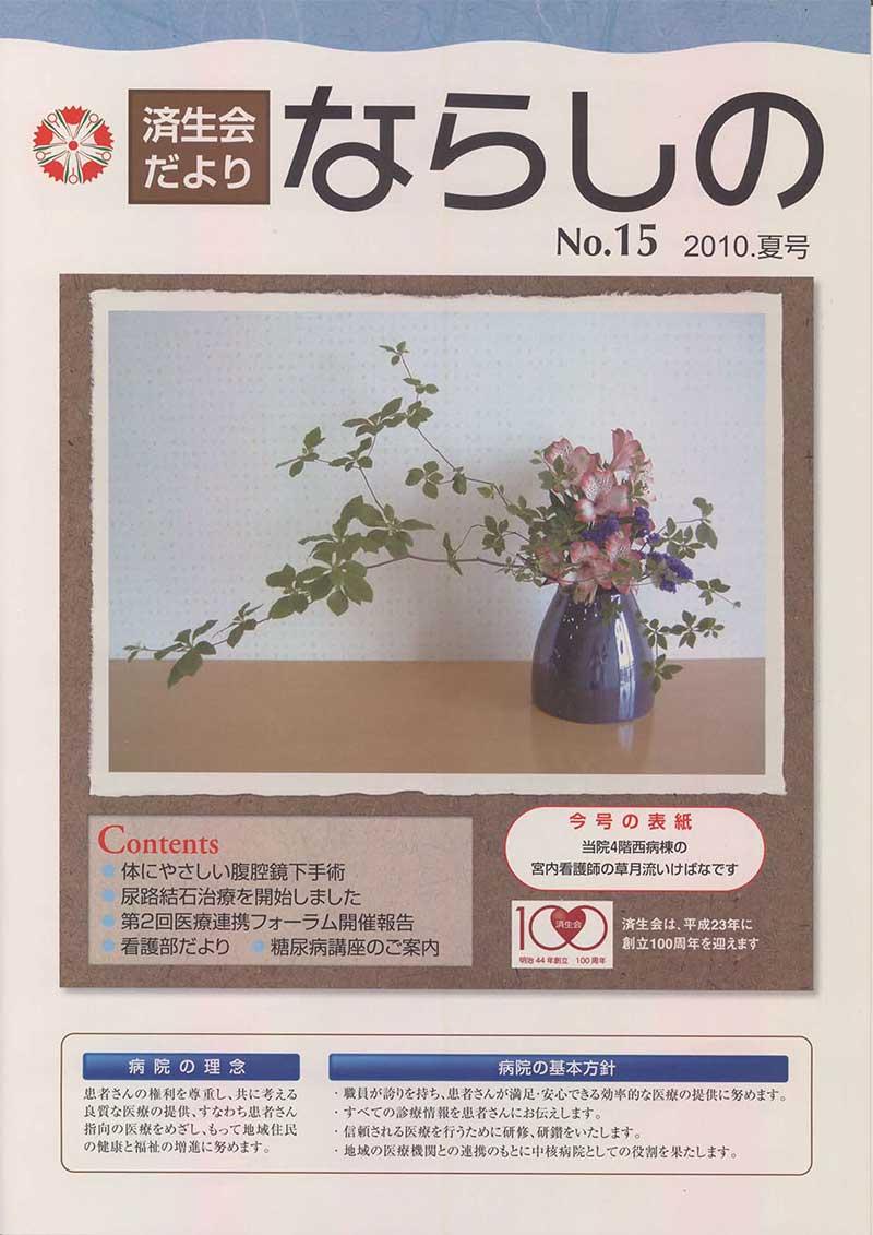 「No.15 2010.夏号」