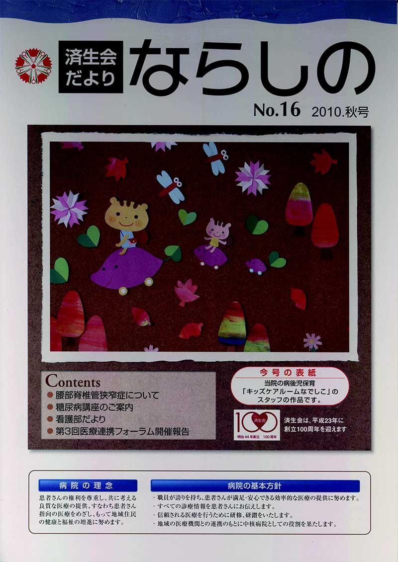 「No.16 2010.秋号」