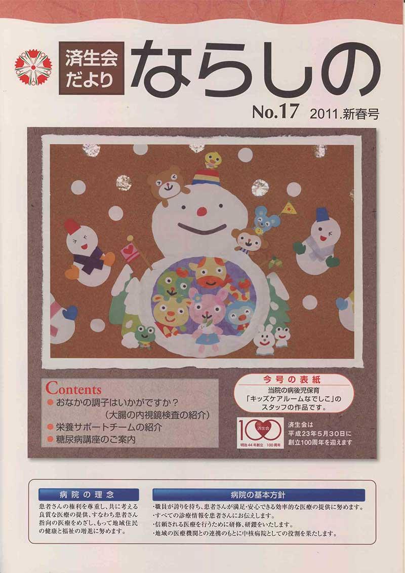 「No.17 2011.新春号」