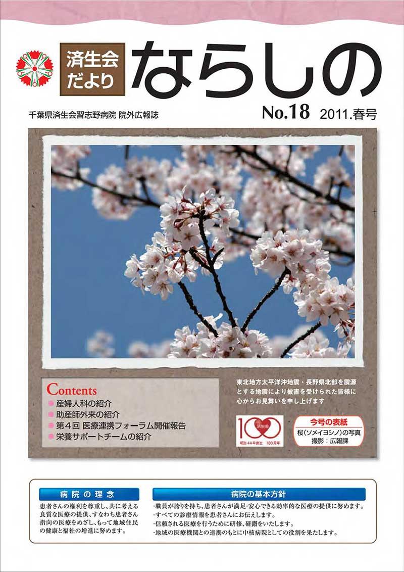 「No.18 2011.春号」