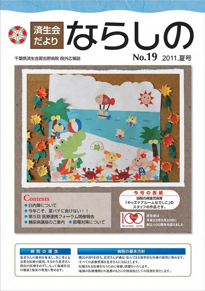 「No.19 2011.夏号」