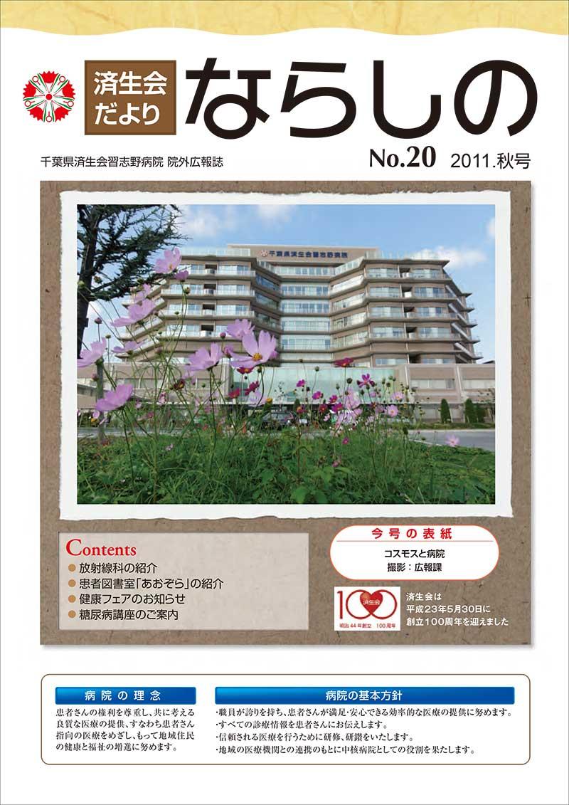 「No.20 2011.秋号」