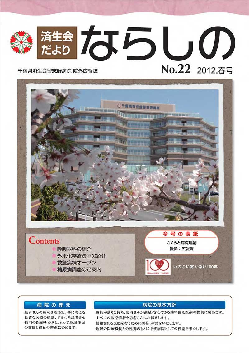 「No.22 2012.春号」