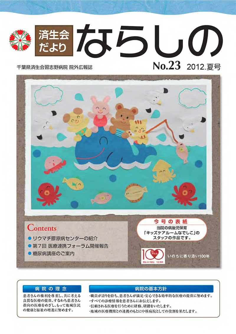 「No.23 2012.夏号」