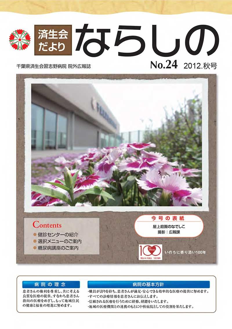 「No.24 2012.秋号」