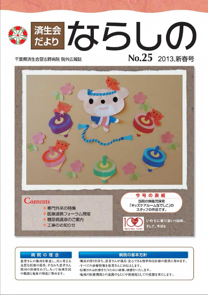 「No.25 2013.新春号」