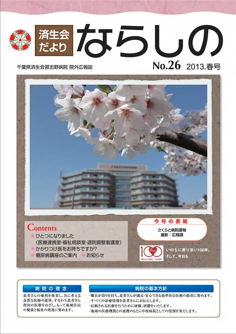 「No.26 2013.春号」