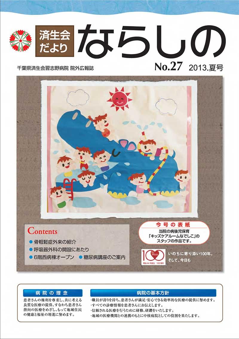 「No.27 2013.夏号」