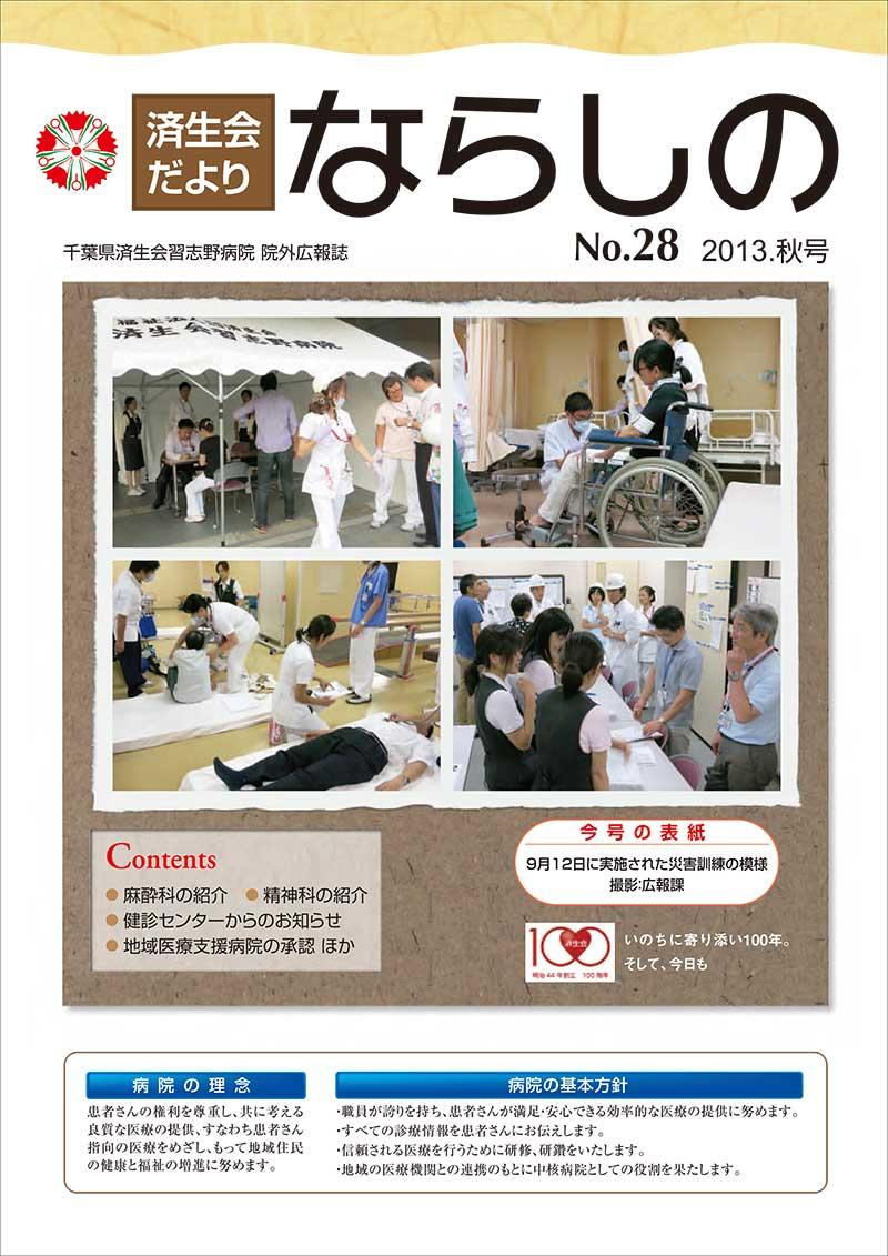 「No.28 2013.秋号」