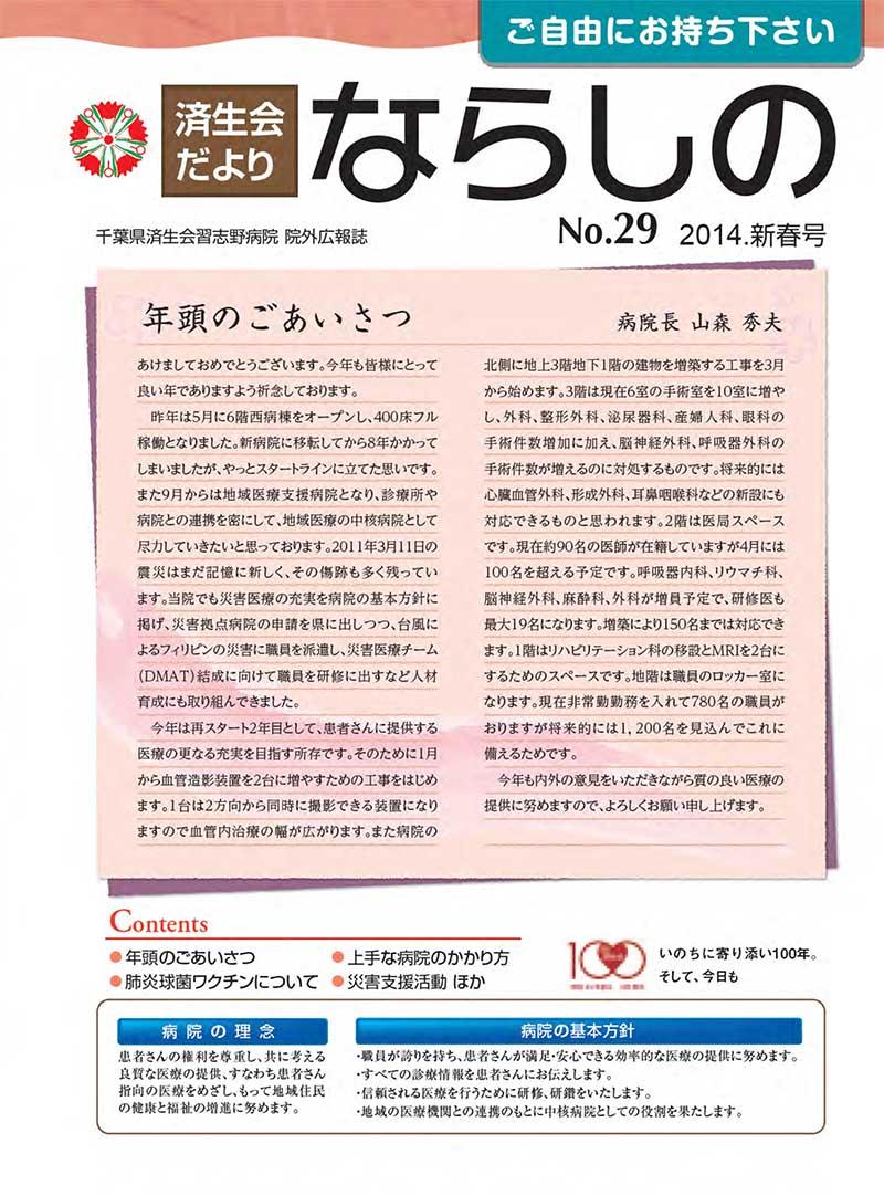「No.29 2014.新春号」
