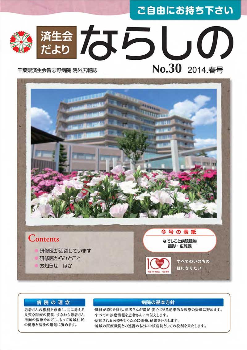 「No.30 2014.春号」