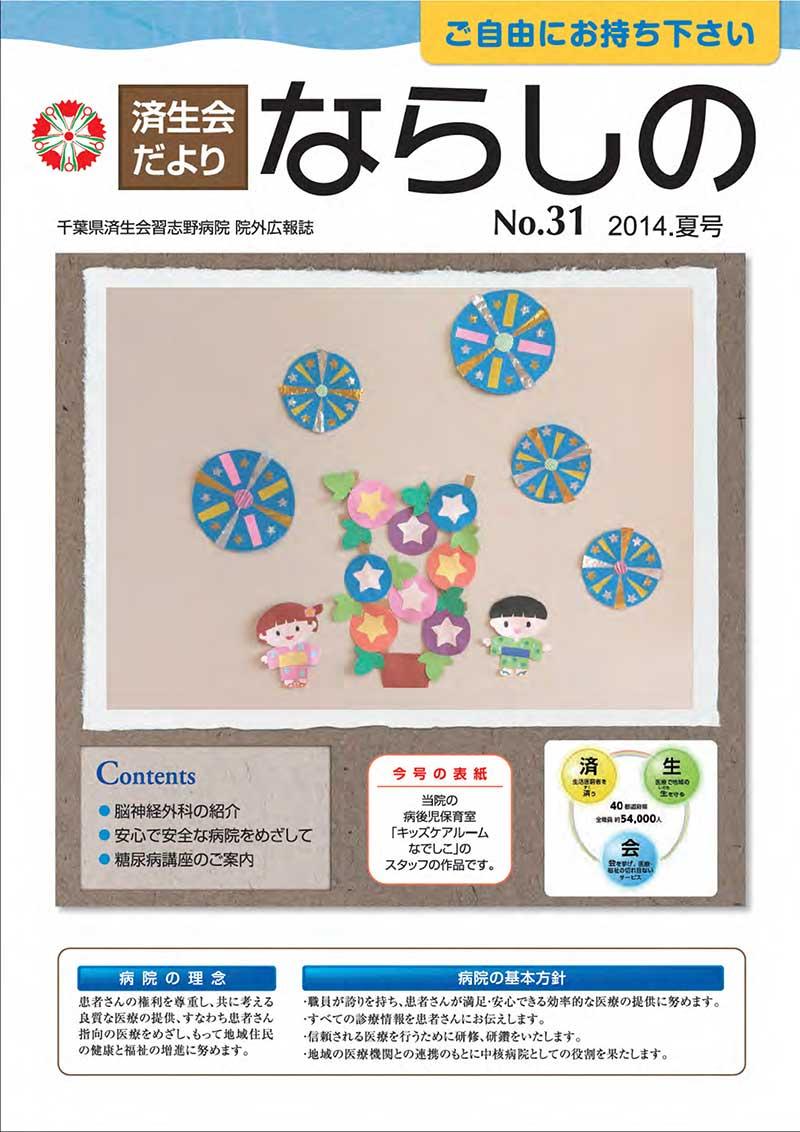 「No.31 2014.夏号」