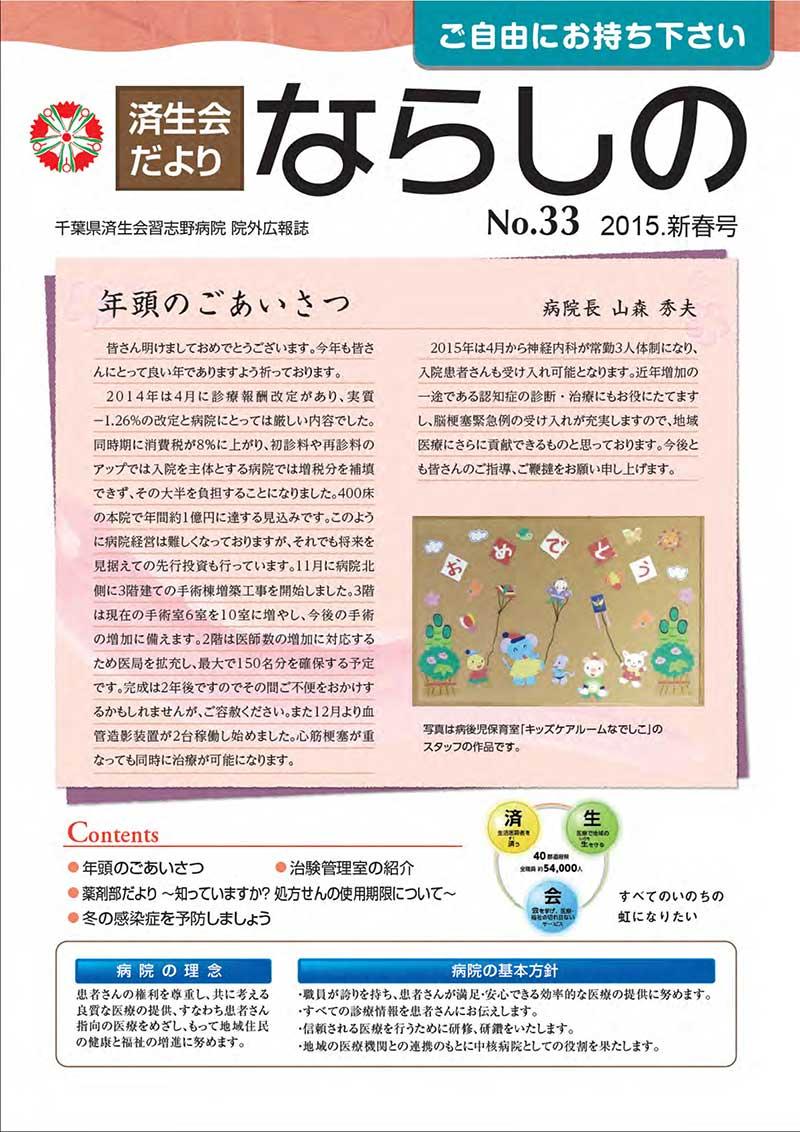 「No.33 2015.新春号」