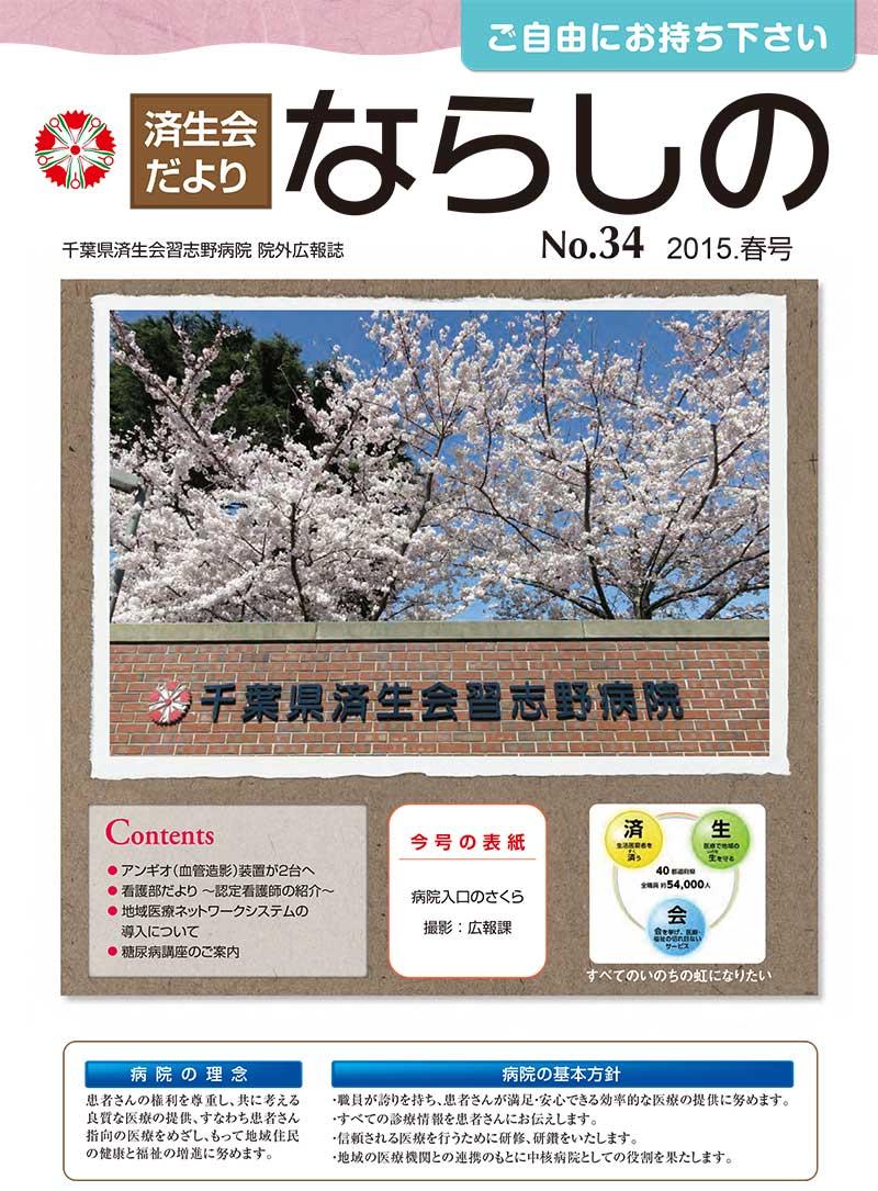「No.34 2015.春号」