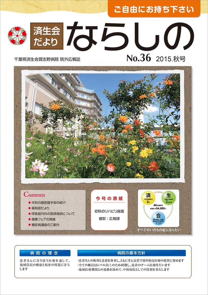 「No.36 2015.秋号」