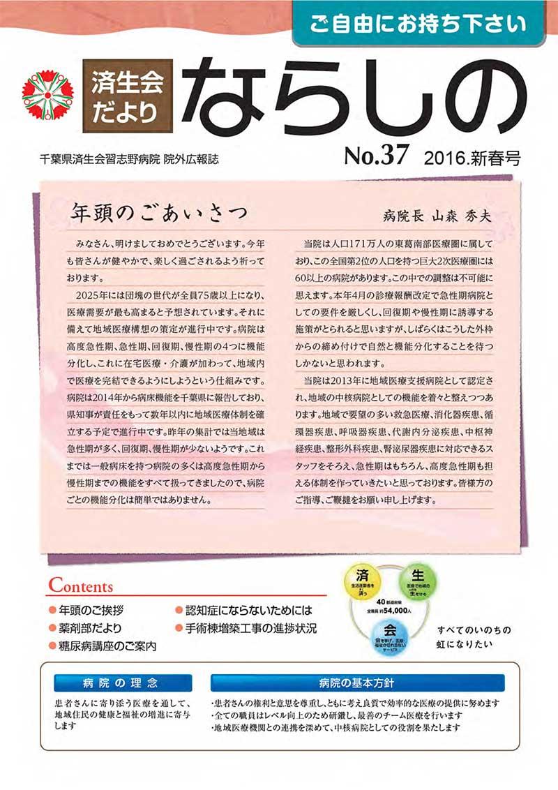 「No.37 2016.新春号」