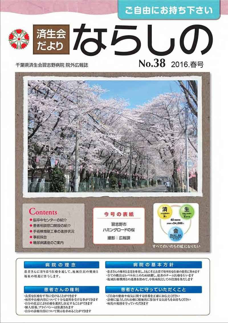 「No.38 2016.春号」