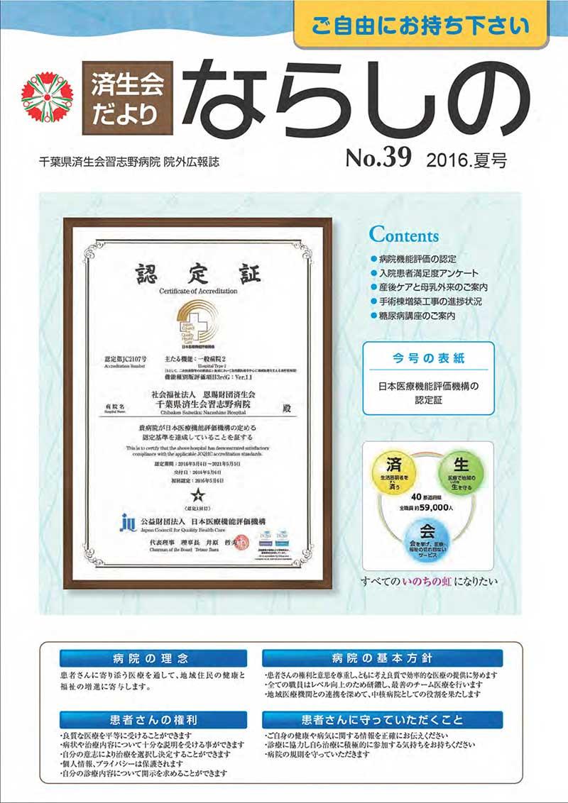 「No.39 2016.夏号」