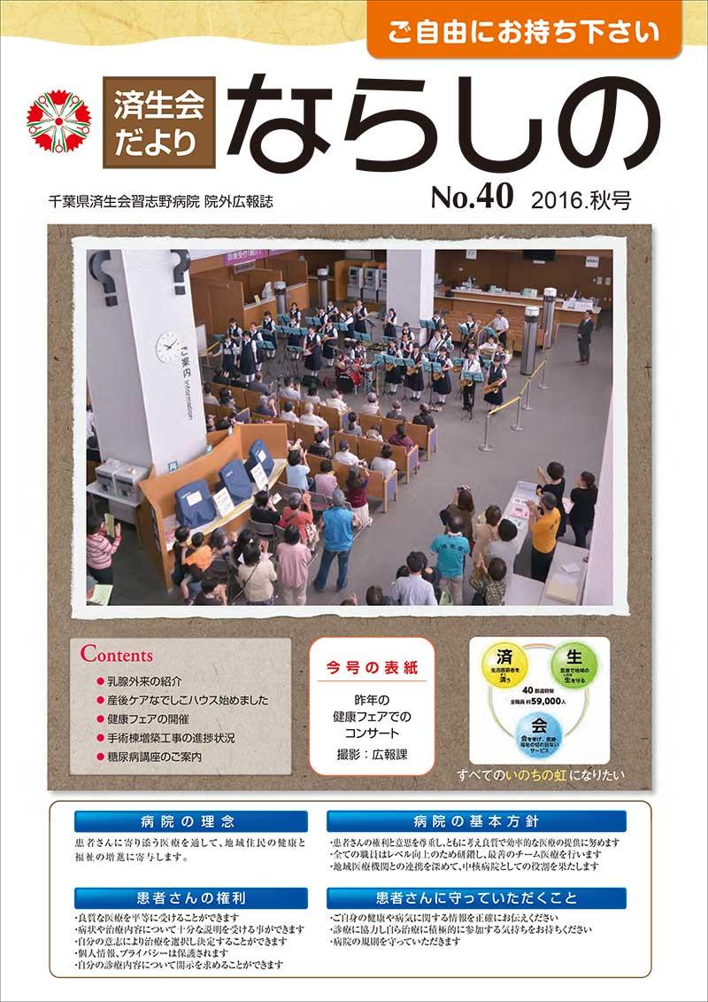 「No.40 2016.秋号」