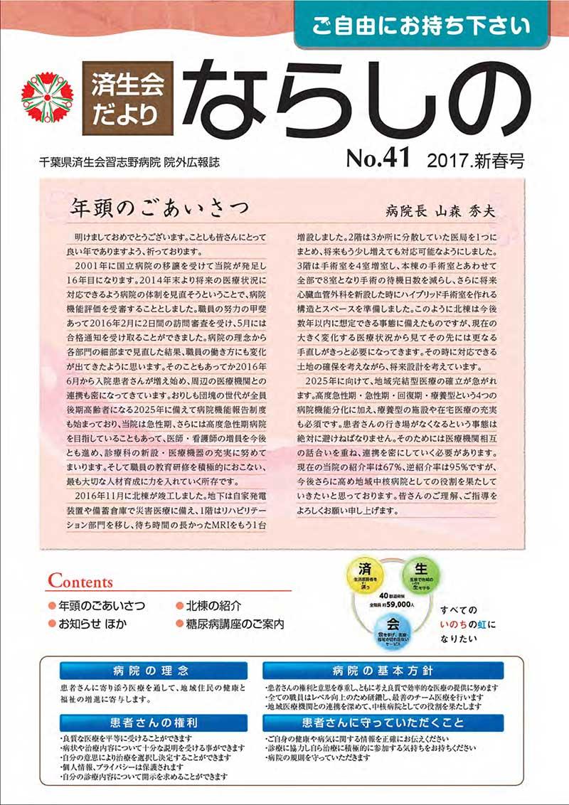 「No.41 2017.新春号」