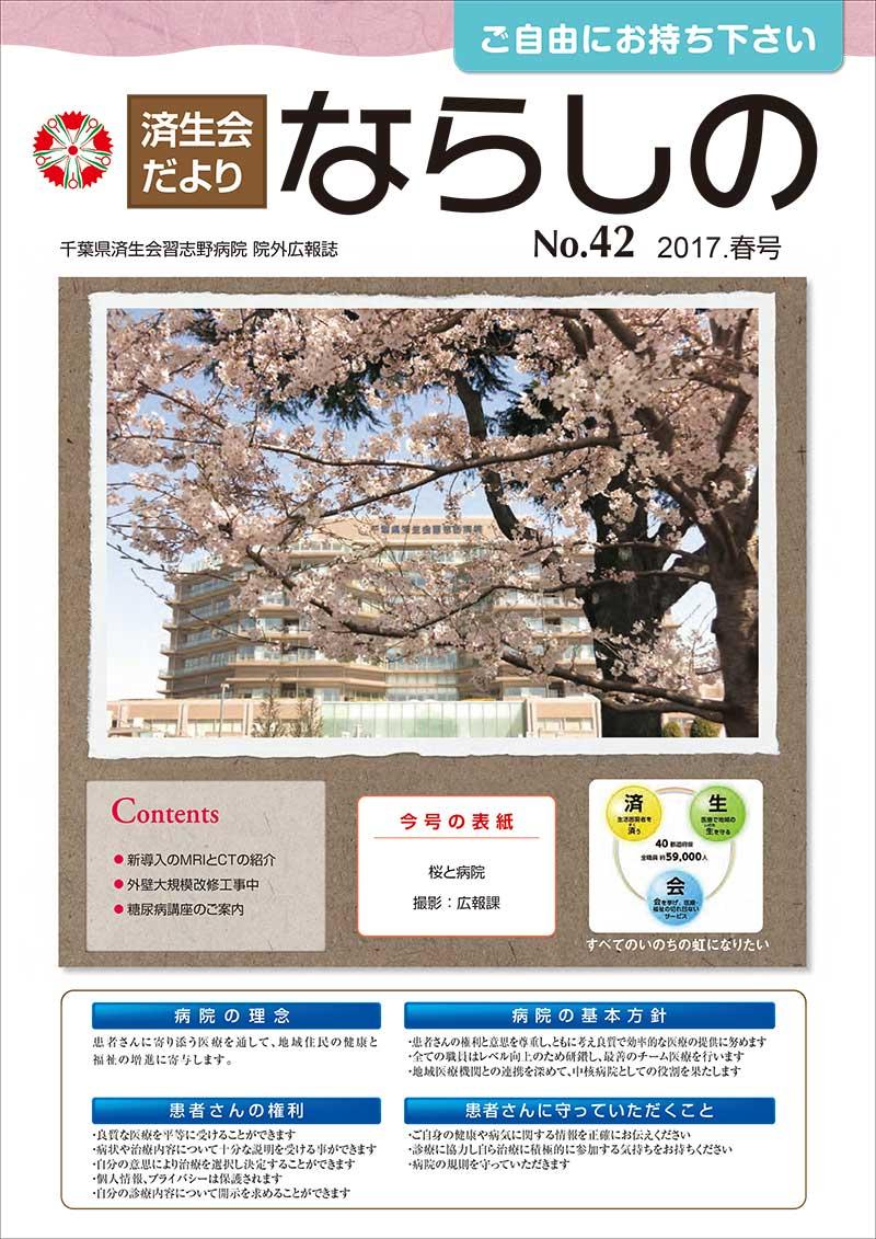 「No.42 2017.春号」