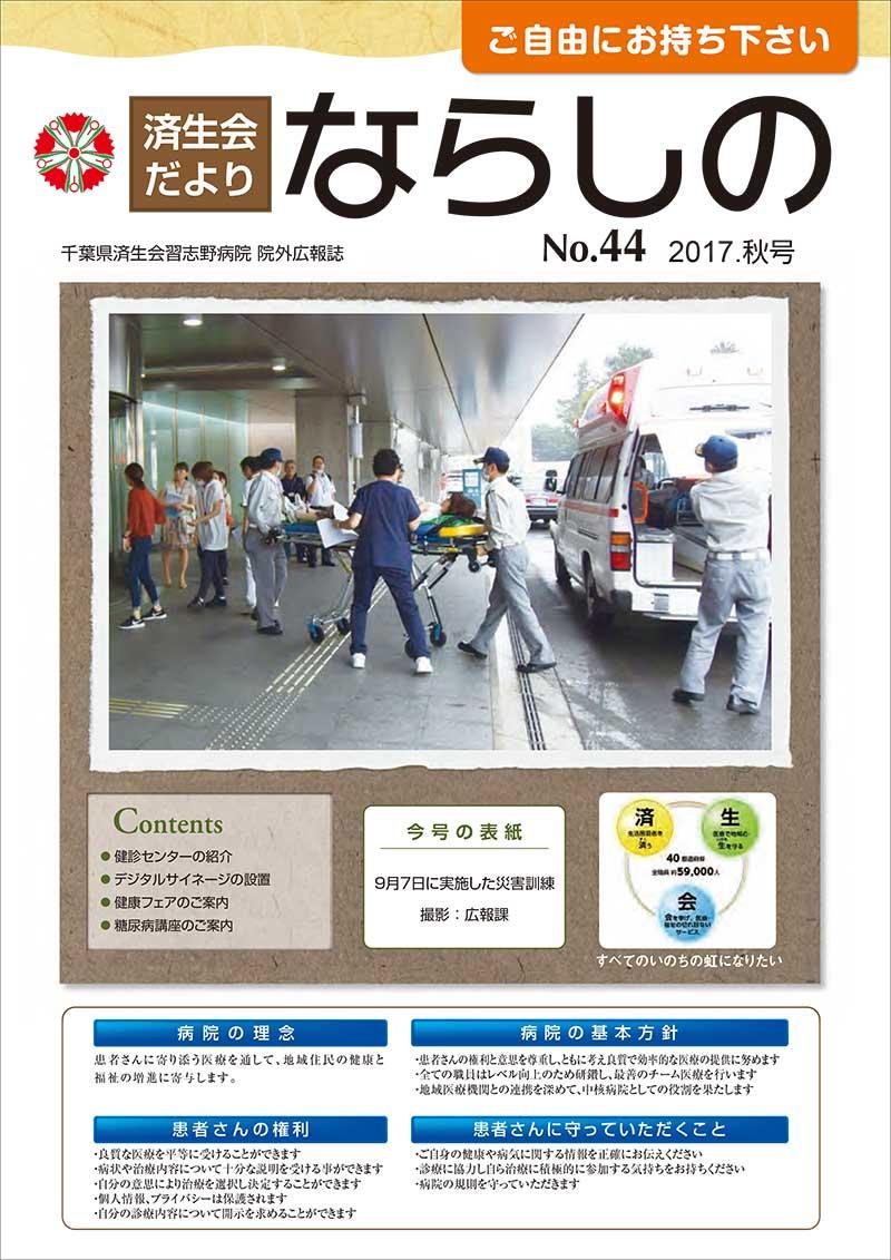 「No.44 2017.秋号」