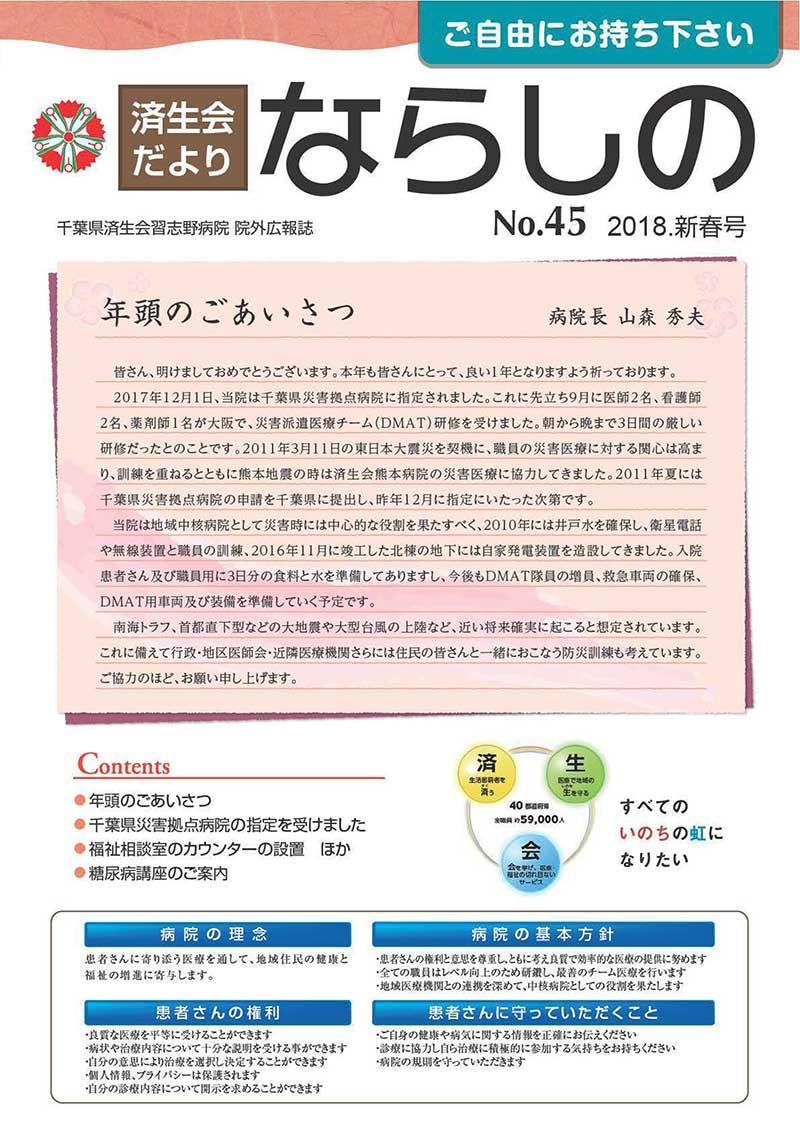 「No.45 2018.新春号」