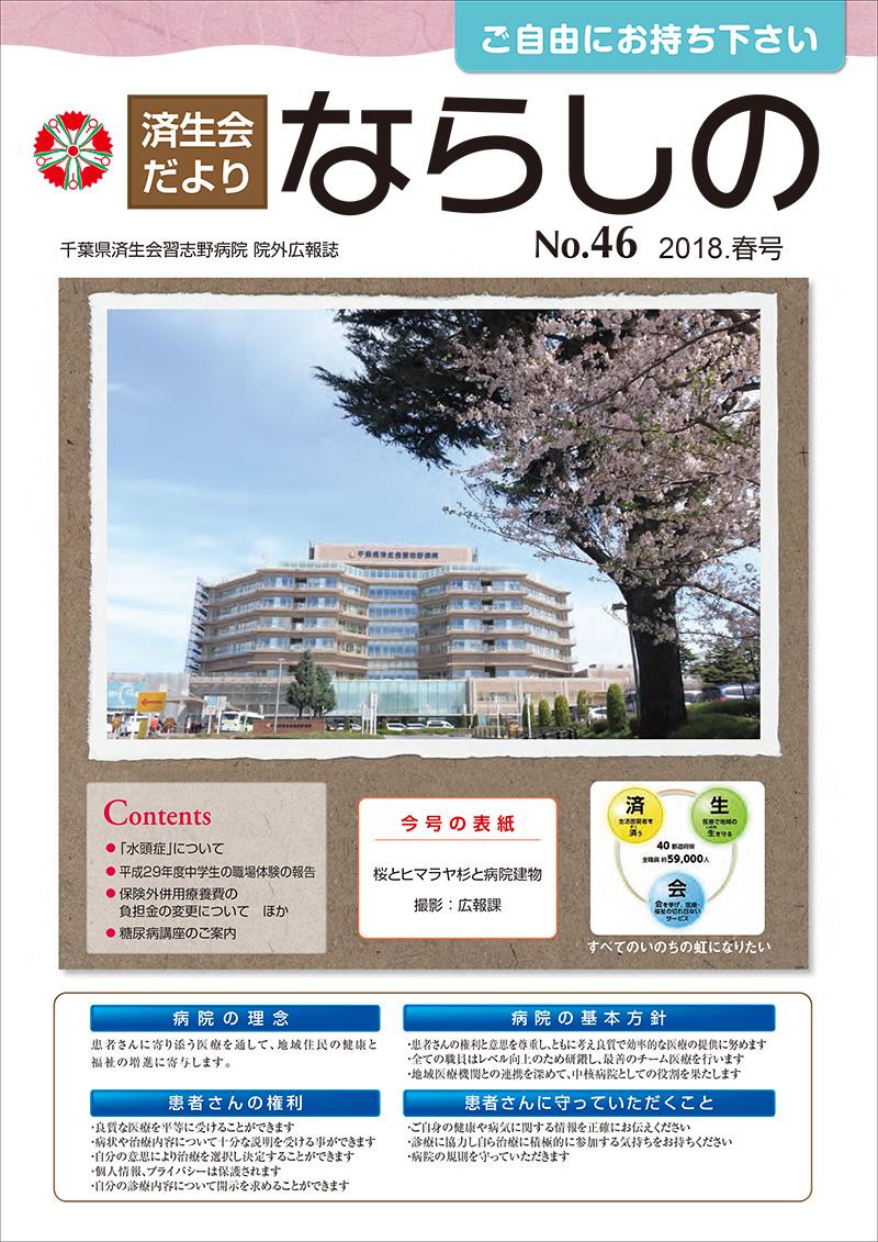 「No.46 2018.春号」