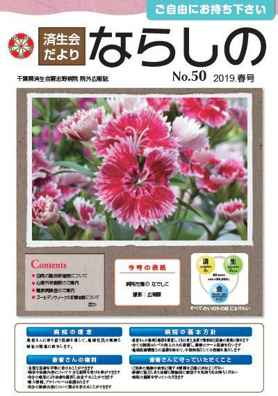 「No.50 2019.春号」