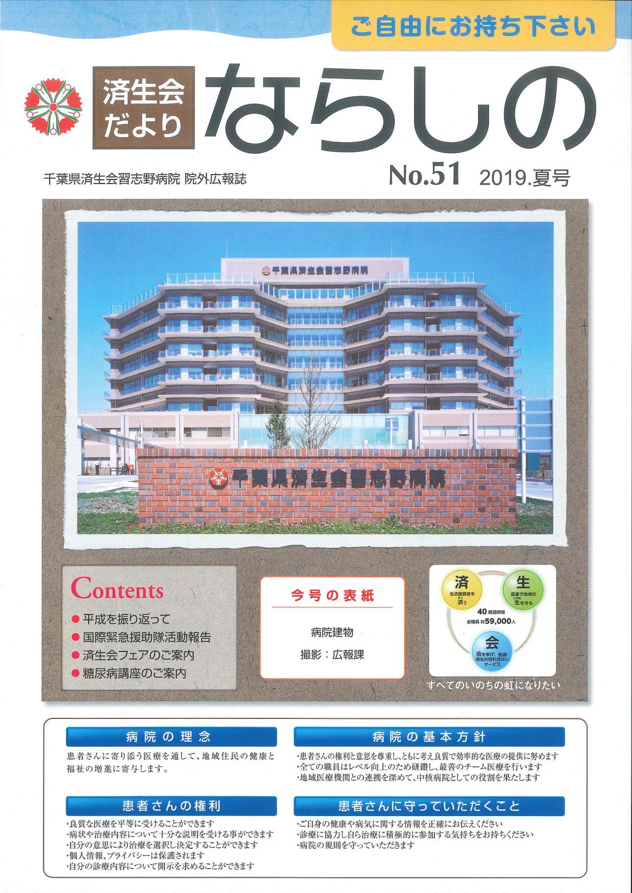 「No.51 2019.夏号」