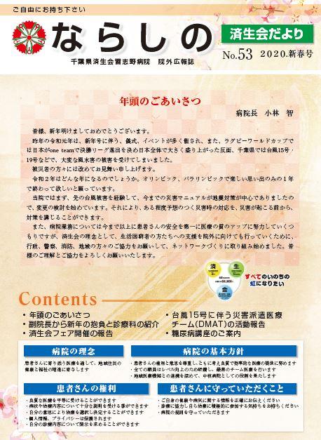 「No.53 2020.新春号」