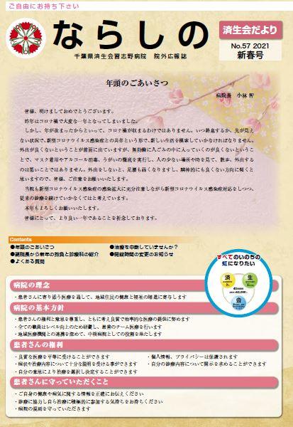「No.57 2021.新春号」